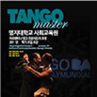 _  (Opening Ceremony Party Tango Courses from the Institute of Continuing Education Myongji Univ. in Seoul)