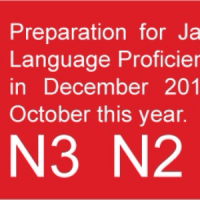 JLPT Preparation Course from Oct 2016