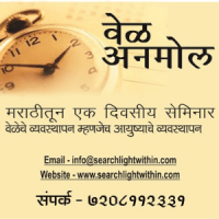 Time Management Seminar in Marathi in Pune Vel Anmol